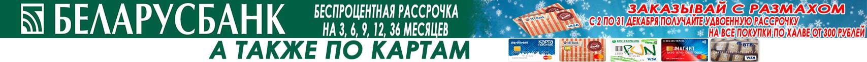 Акция Рассрока Беларусьбанк на Натяжные Потолки